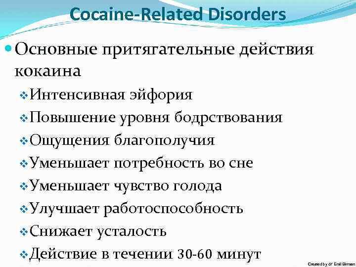 Cocaine-Related Disorders Основные притягательные действия кокаина v. Интенсивная эйфория v. Повышение уровня бодрствования v.