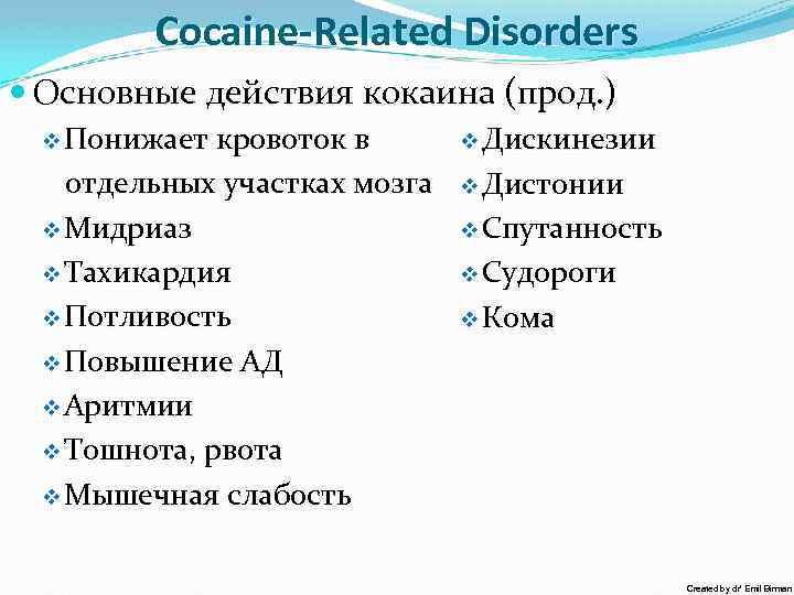 Cocaine-Related Disorders Основные действия кокаина (прод. ) v Понижает кровоток в v Дискинезии отдельных