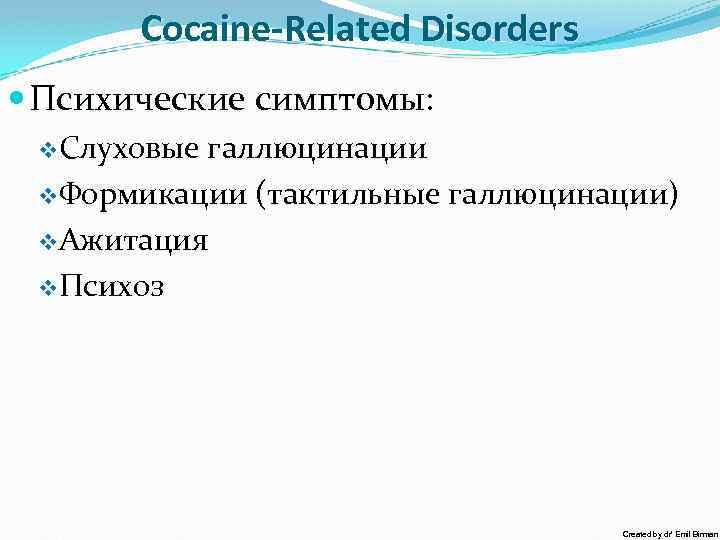 Cocaine-Related Disorders Психические симптомы: v. Слуховые галлюцинации v. Формикации (тактильные галлюцинации) v. Ажитация v.