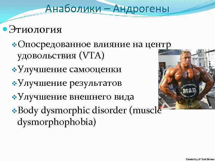 Анаболики – Андрогены Этиология v. Опосредованное влияние на центр удовольствия (VTA) v. Улучшение самооценки