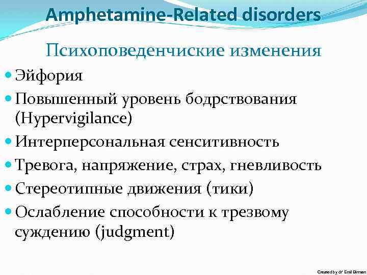 Amphetamine-Related disorders Психоповеденчиские изменения Эйфория Повышенный уровень бодрствования (Hypervigilance) Интерперсональная сенситивность Тревога, напряжение, страх,