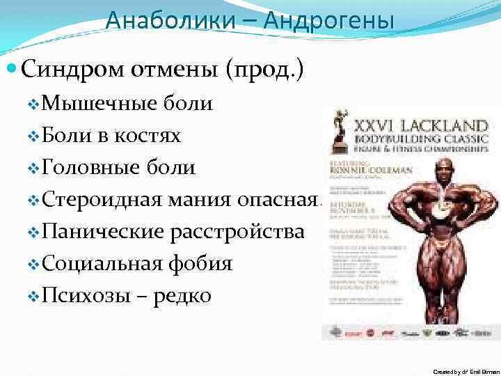 Анаболики – Андрогены Синдром отмены (прод. ) v. Мышечные боли v. Боли в костях