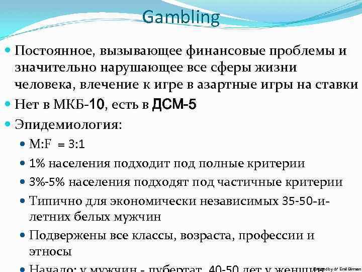 Gambling Постоянное, вызывающее финансовые проблемы и значительно нарушающее все сферы жизни человека, влечение к