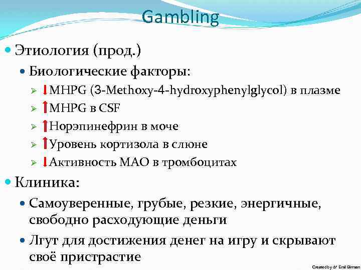 Gambling Этиология (прод. ) Биологические факторы: Ø Ø Ø MHPG (3 -Methoxy-4 -hydroxyphenylglycol) в