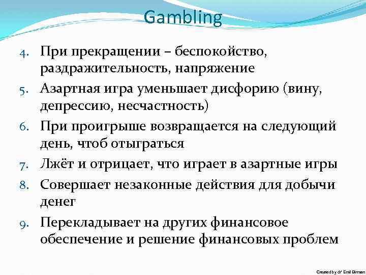 Gambling 4. При прекращении – беспокойство, 5. 6. 7. 8. 9. раздражительность, напряжение Азартная
