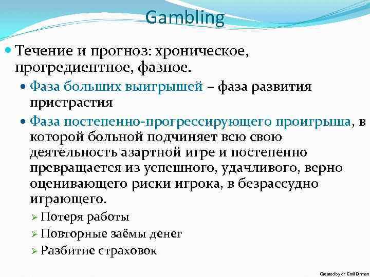 Gambling Течение и прогноз: хроническое, прогредиентное, фазное. Фаза больших выигрышей – фаза развития пристрастия