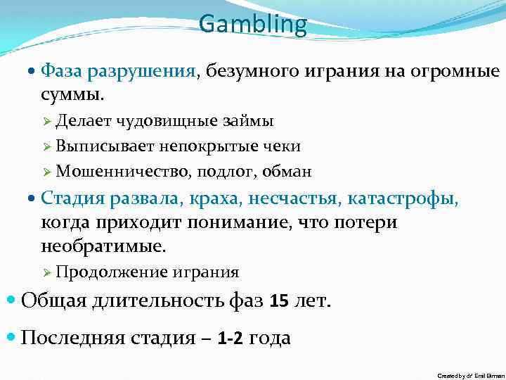 Gambling Фаза разрушения, безумного играния на огромные суммы. Ø Делает чудовищные займы Ø Выписывает