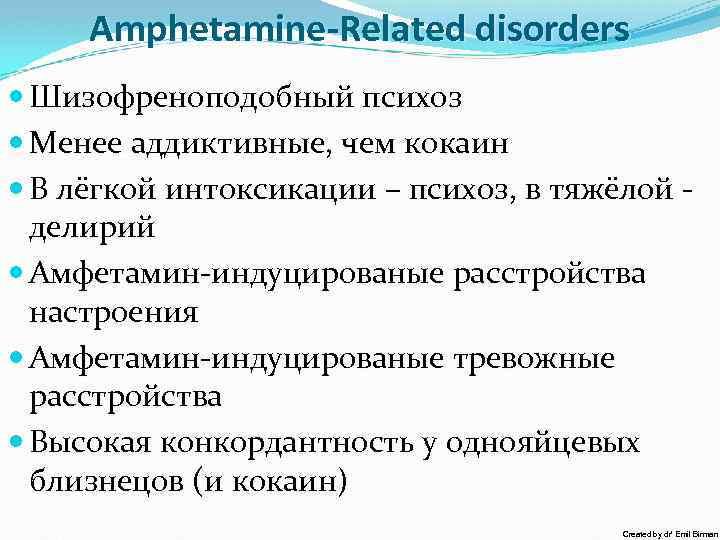 Amphetamine-Related disorders Шизофреноподобный психоз Менее аддиктивные, чем кокаин В лёгкой интоксикации – психоз, в