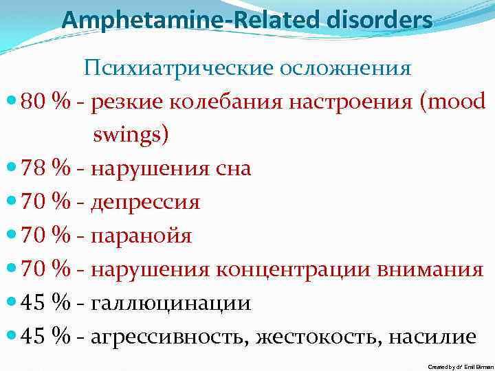 Amphetamine-Related disorders Психиатрические осложнения 80 % - резкие колебания настроения (mood swings) 78 %