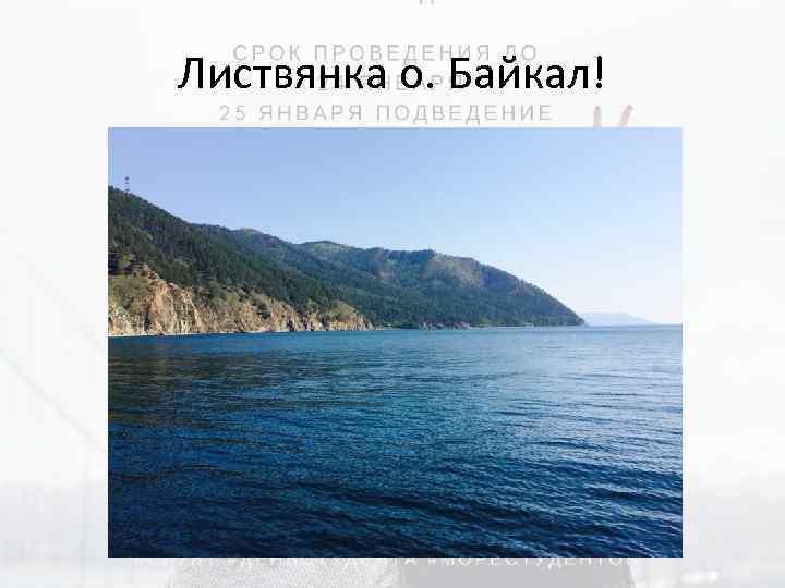 Листвянка о. Байкал!