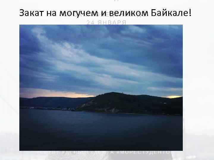 Закат на могучем и великом Байкале!