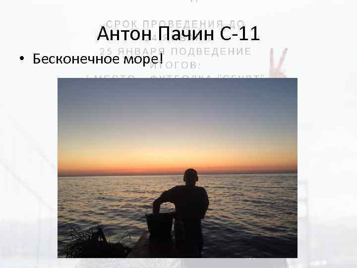 Антон Пачин С-11 • Бесконечное море!