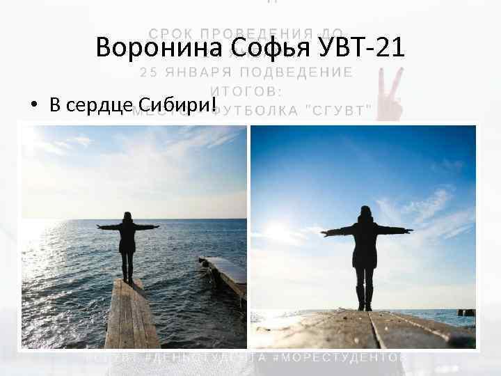 Воронина Софья УВТ-21 • В сердце Сибири!