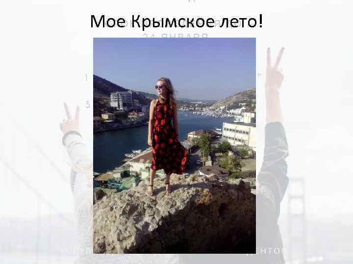 Мое Крымское лето!