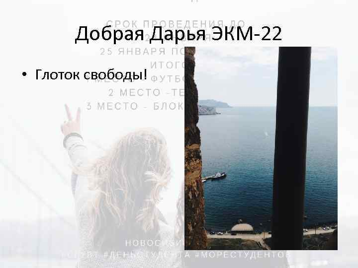 Добрая Дарья ЭКМ-22 • Глоток свободы!