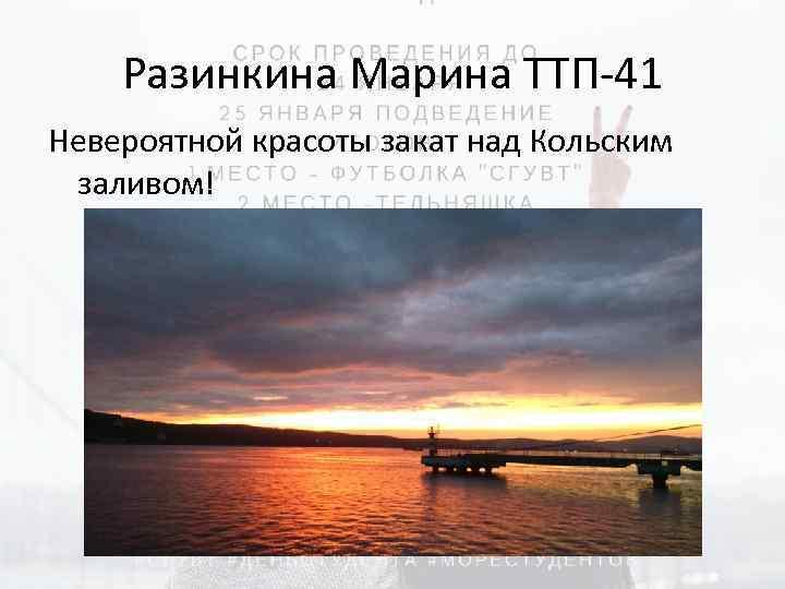 Разинкина Марина ТТП-41 Невероятной красоты закат над Кольским заливом!