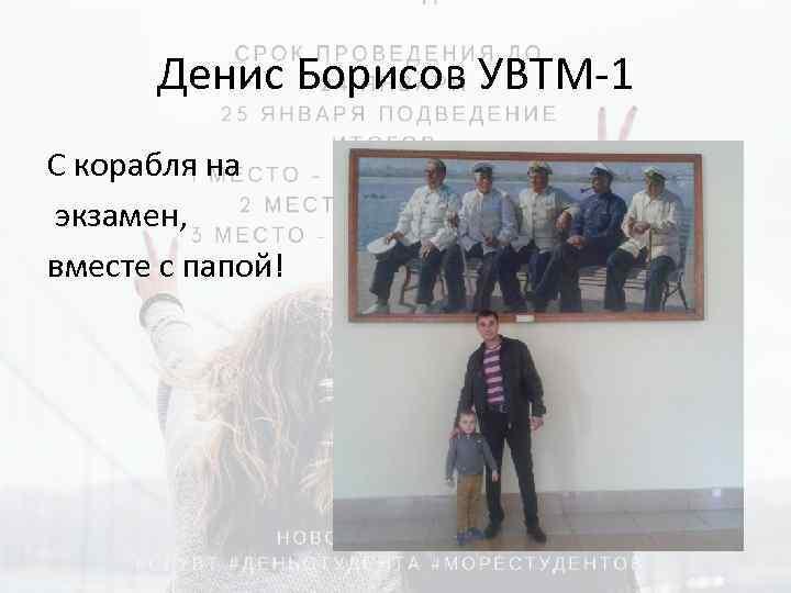 Денис Борисов УВТМ-1 С корабля на экзамен, вместе с папой!