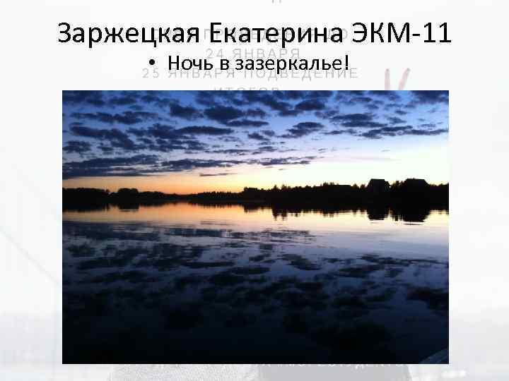Заржецкая Екатерина ЭКМ-11 • Ночь в зазеркалье!