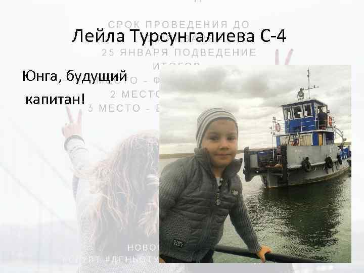 Лейла Турсунгалиева С-4 Юнга, будущий капитан!