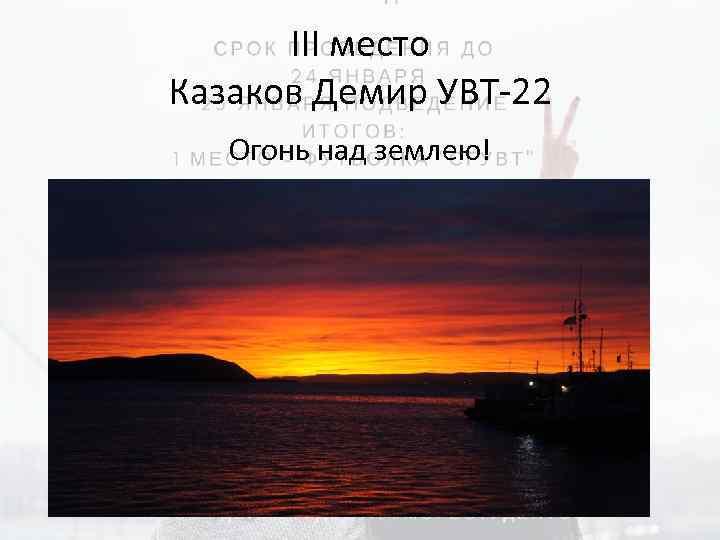 III место Казаков Демир УВТ-22 Огонь над землею!