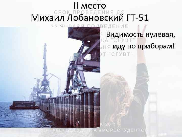 II место Михаил Лобановский ГТ-51 Видимость нулевая, иду по приборам!