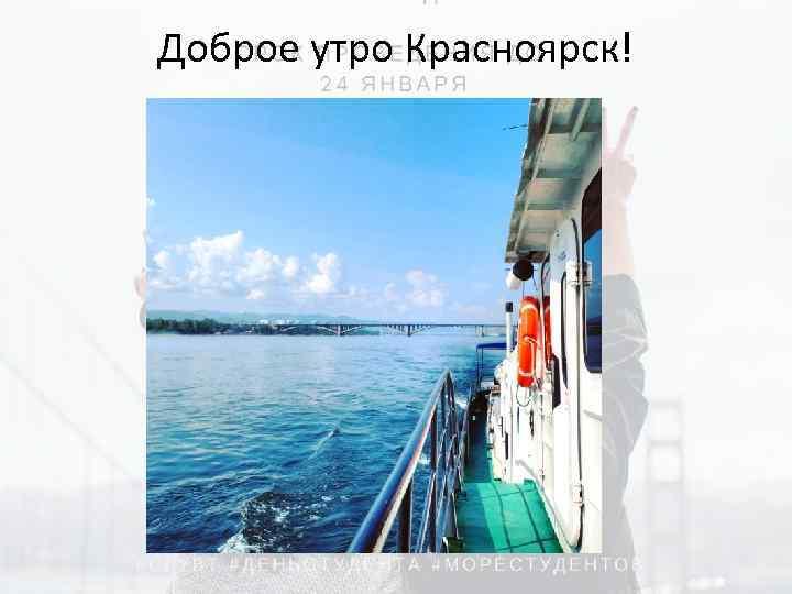 Доброе утро Красноярск!