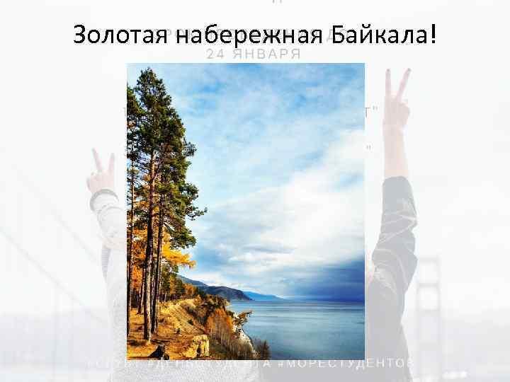 Золотая набережная Байкала!