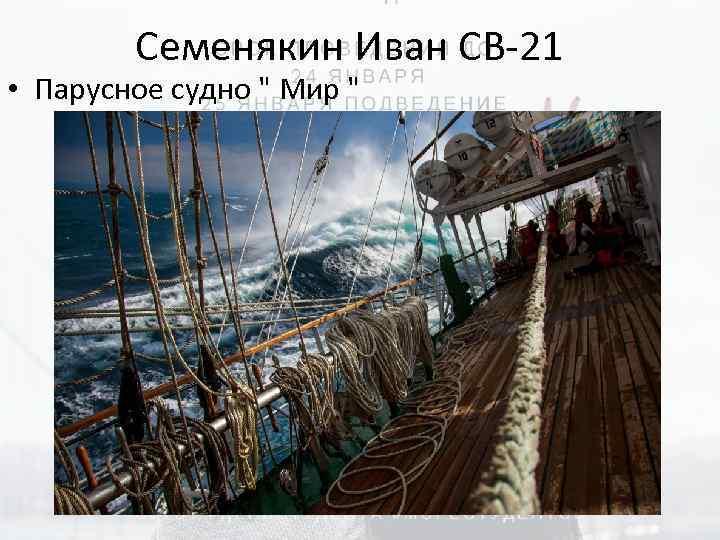 Семенякин Иван СВ-21 • Парусное судно