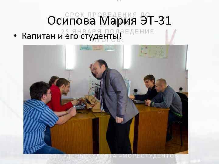 Осипова Мария ЭТ-31 • Капитан и его студенты!