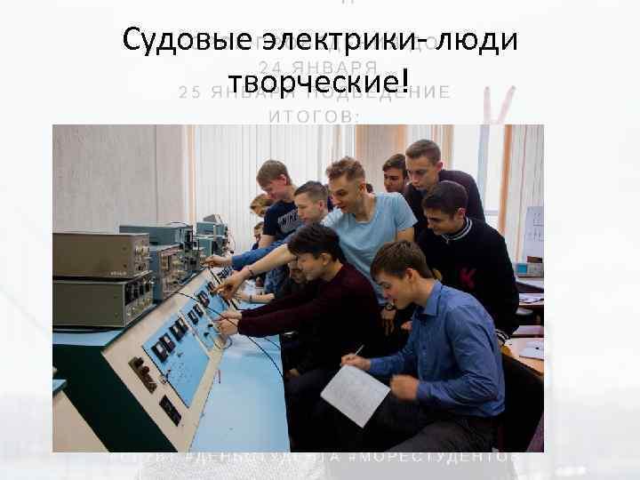 Судовые электрики- люди творческие!