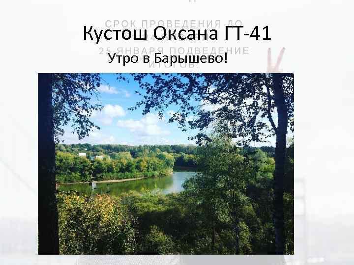Кустош Оксана ГТ-41 Утро в Барышево!
