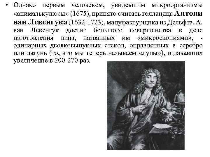 • Однако первым человеком, увидевшим микроорганизмы «анималькулюсы» (1675), принято считать голландца Антони ван