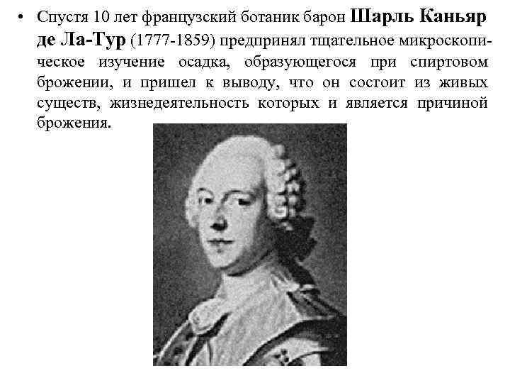 • Спустя 10 лет французский ботаник барон Шарль Каньяр де Ла-Тур (1777 -1859)