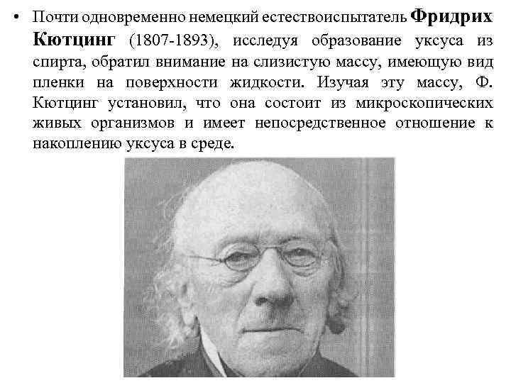 • Почти одновременно немецкий естествоиспытатель Фридрих Кютцинг (1807 -1893), исследуя образование уксуса из