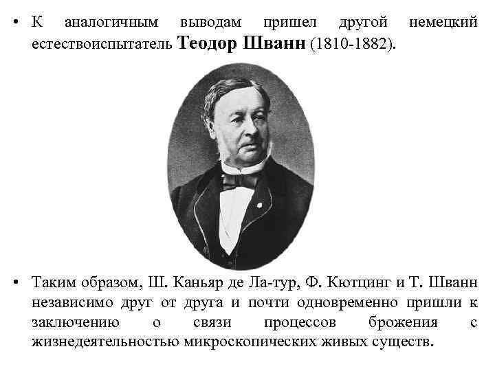 • К аналогичным выводам пришел другой немецкий естествоиспытатель Теодор Шванн (1810 -1882). •