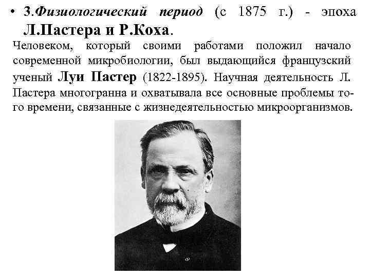 • 3. Физиологический период (с 1875 г. ) - эпоха Л. Пастера и