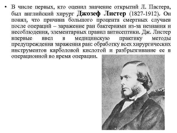 • В числе первых, кто оценил значение открытий Л. Пастера, был английский хирург