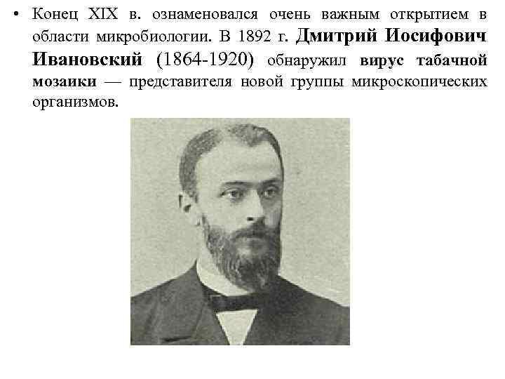• Конец XIX в. ознаменовался очень важным открытием в области микробиологии. В 1892