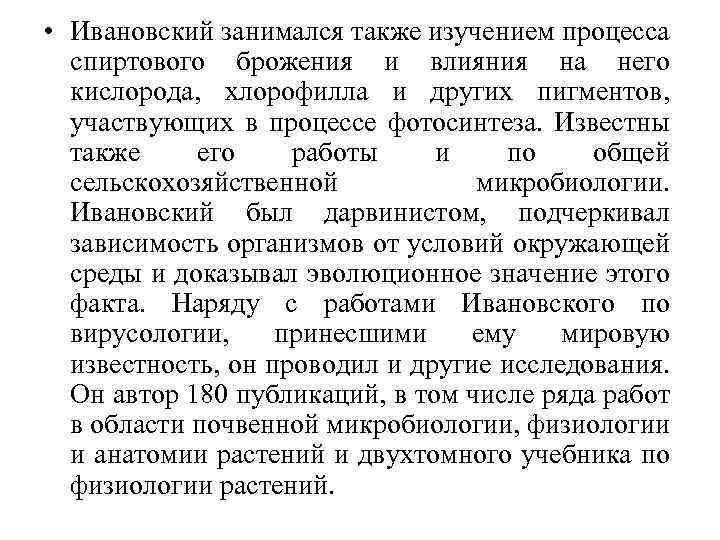 • Ивановский занимался также изучением процесса спиртового брожения и влияния на него кислорода,