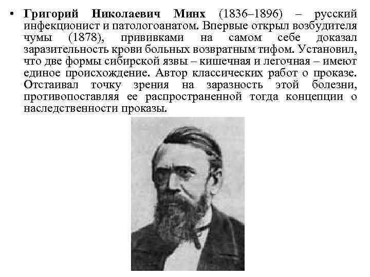 • Григорий Николаевич Минх (1836– 1896) – русский инфекционист и патологоанатом. Впервые открыл