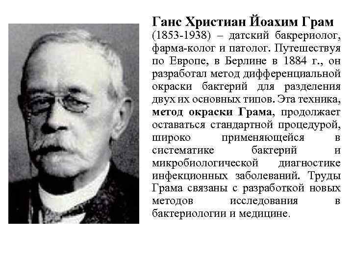 Ганс Христиан Йоахим Грам (1853 -1938) – датский бакрериолог, фарма-колог и патолог. Путешествуя по