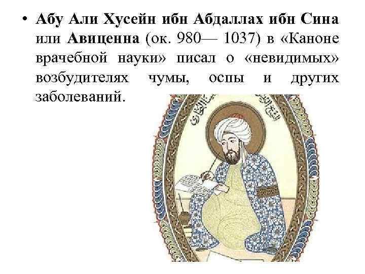 • Абу Али Хусейн ибн Абдаллах ибн Сина или Авиценна (ок. 980— 1037)