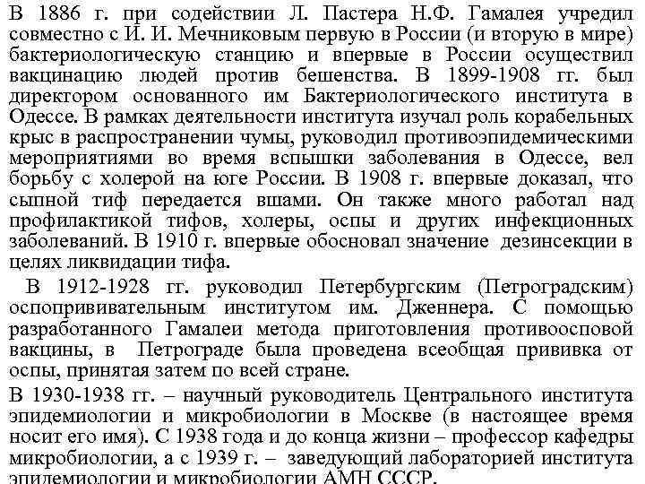 В 1886 г. при содействии Л. Пастера Н. Ф. Гамалея учредил совместно с И.