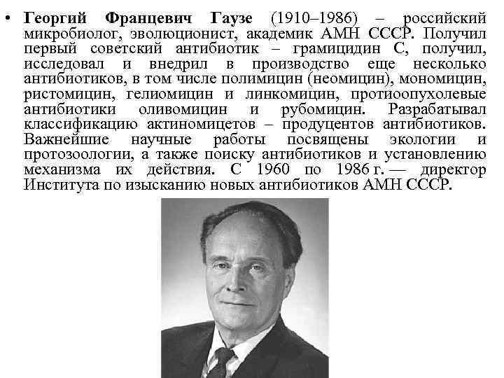• Георгий Францевич Гаузе (1910– 1986) – российский микробиолог, эволюционист, академик АМН СССР.