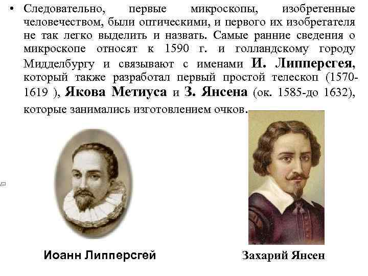 • Следовательно, первые микроскопы, изобретенные человечеством, были оптическими, и первого их изобретателя не