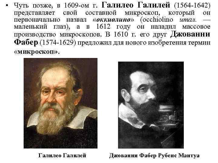 • Чуть позже, в 1609 -ом г. Галилео Галилей (1564 -1642) представляет свой
