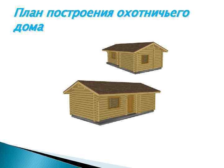 План построения охотничьего дома