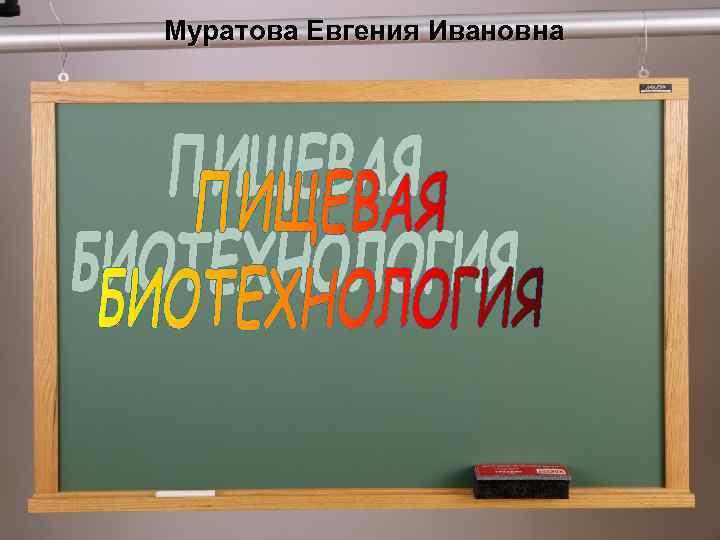 Муратова Евгения Ивановна