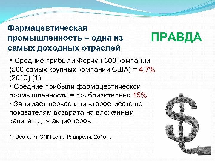 Фармацевтическая промышленность – одна из ПРАВДА самых доходных отраслей • Средние прибыли Форчун-500 компаний