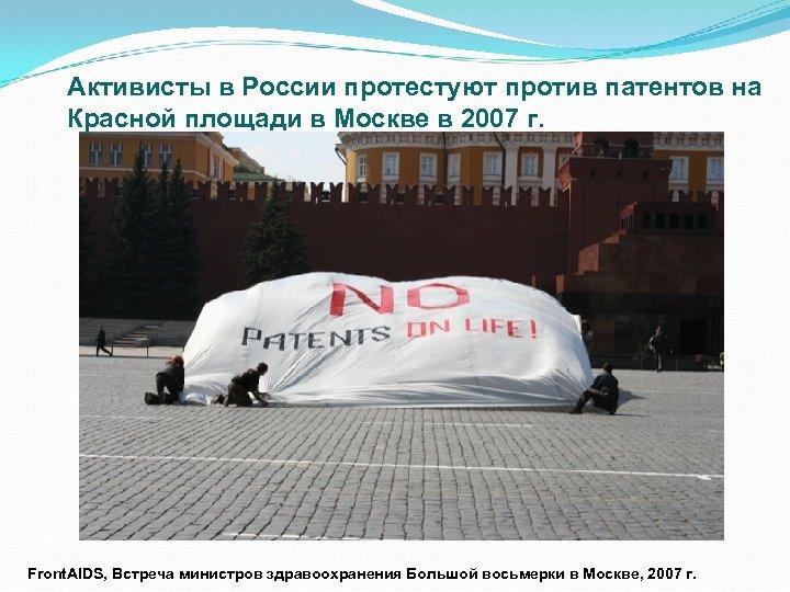 Активисты в России протестуют против патентов на Красной площади в Москве в 2007 г.
